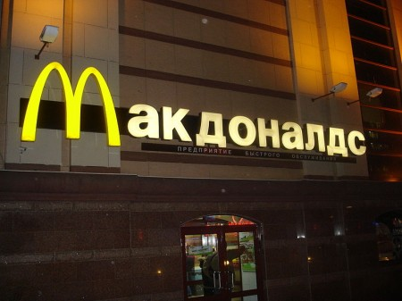 McDonald's in Russia - Public Domain